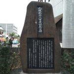石垣市内で見つけた「人頭税」や「尖閣諸島」の歴史的石碑