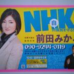 前橋市議会議員選挙が始まりました NHK党からは前田みかこが挑戦!!!
