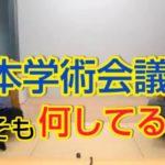 日本学術会議の存在意義の有無に関する質問主意書 ←浜田聡提出