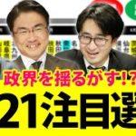 2021年の注目選挙の日程を確認