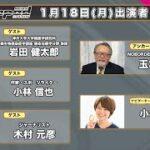 オプエドに岩田健太郎氏出演 新型コロナ感染症対策の見解は参考になります