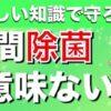 健康被害発生の可能性がある二酸化塩素を利用した空間除菌を標ぼうする空調装置に関する質問主意書 ←浜田聡提出