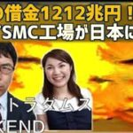 台湾TSMC、日本に先端半導体の開発拠点設置予定