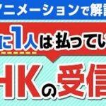 NHK受信料を支払っている方からNHK党にご意見をいただきました