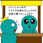 Go To テイクアウト等の提案に関する質問主意書 ←浜田聡提出
