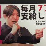千葉県知事選挙2021 各候補者のYouTubeチャンネルをチェック