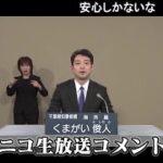 千葉県知事選挙2021 各候補者の政見放送をチェック