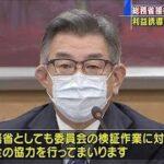 総務省の接待問題について 今が電波オークション導入のチャンス!!!