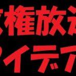 NHK党 補欠選挙などでの政見放送のアイデアを募集し、ご応募いただいた案をいくつか紹介