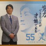 金沢県能美市にある松井秀喜ベースボールミュージアムに行ってきました