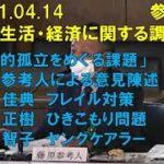 ヤングケアラー問題について 参議院 国民生活・経済に関する調査会 浜田聡の質問