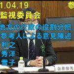 官報複合体、福祉避難所設置、行政評価の問題等について 参議院 行政監視委員会 浜田聡の質問