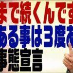 東京都で3回目の緊急事態宣言 その直前に政治資金パーティー?