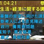 自殺者対策や養育費問題について 参議院 国民生活・経済に関する調査会 浜田聡の質問