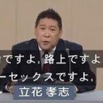 衆議院北海道第2選挙区補欠選挙 各候補者の動画をチェック 齊藤忠行候補の政見放送も斬新⁉