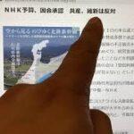 NHK 2021年度予算 国会で承認 NHK党の他、維新・共産・れいわ等が反対