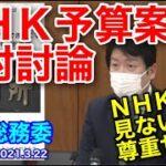 2021年度NHK予算案に反対の理由