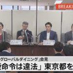 グローバルダイニング社が東京都を提訴 都に104円の損害賠償を求める