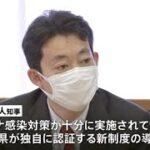 千葉県がコロナ対策飲食店を独自認証へ 時短要請除外も