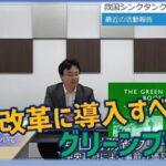 プラスチック製買物袋有料化の目標値等に関する質問主意書 ←浜田聡提出