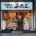 東京都心で時短命令に従わずに営業している飲食店にお世話になっています
