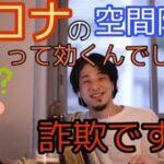 陸上自衛隊のクレベリン購入に関する質問主意書 ←浜田聡提出
