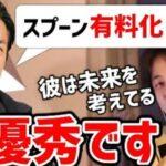 プラスプーン等無料配布行為の罰金に関する質問主意書 ←浜田聡提出