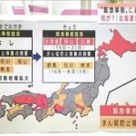北海道・岡山県・広島県で新たに緊急事態宣言