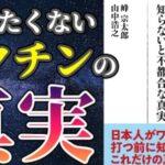 書籍紹介 新型コロナとワクチン 知らないと不都合な真実 (日経プレミアシリーズ)
