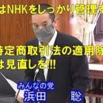2021年6月21日 参議院 行政監視委員会 浜田聡の質問 特定商取引法とNHK訪問員の問題について