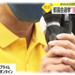 本日東京都議会議員選挙の告示日 全ての候補者並びに関係者の皆様のご健闘を祈ります