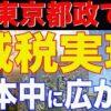 東京都議会議員選挙において自民党の公約がなんと「減税」!!!