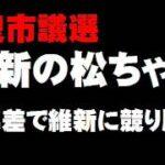 三郷市議選・奈良市議選でご協力いただきました皆様、ありがとうございました