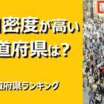 令和2年国勢調査 人口速報集計結果 Ⅱ 都道府県の人口 「人口密度が最も高いのは東京都で,全国平均の 18.9 倍」