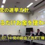 NHK党の選挙方針 できるだけお金を使わない・無理しない・ネットを使う