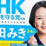 東京都議会議員選挙 練馬区選挙区14人の候補者のYouTube動画をチェック