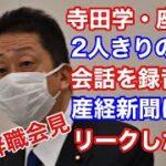 立憲民主党 本多平直衆議院議員辞職により、比例で次の順位の山崎摩耶氏が繰り上げ当選なるか⁉