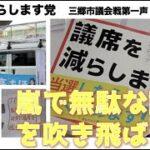 埼玉県の三郷市で三郷市議会議員選挙の選挙戦がスタートしました