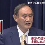 東京都で4度目の緊急事態宣言、東京オリンピックは無観客開催へ