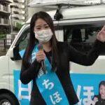 三郷市議会議員選挙では日高千穂へ、奈良市議会議員選挙では竹島けいたへのご投票を!!!