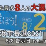いよいよ投票日、横浜市長選挙 8名の各候補者のYouTube動画を紹介