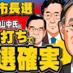 横浜市長選挙は山中竹春氏が当選