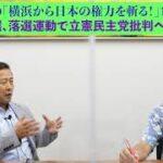 横浜市長選挙に当選した山中竹春氏、刑事告発状を提出される