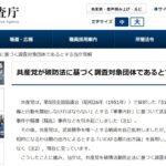 日本共産党は暴力革命の方針を完全に捨てたわけではないのでは⁉