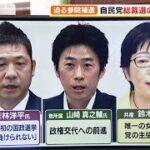 衆議院議員総選挙の前に参議院補欠選挙 静岡県選挙区の構図