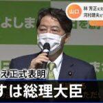 参議院補欠選挙 山口県選挙区の構図 比嘉奈津美さんが繰り上げ当選か⁉