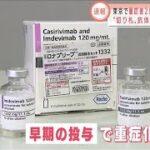 抗体カクテル療法を在宅医療で行うのは難しい⁉