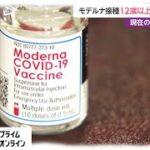 新型コロナウイルス感染症に関する4択問題 26問目~30問目 改 モデルナワクチンの接種可能年齢引き下げ、等