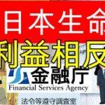 金融庁法令等遵守調査室のメンバーの選出・任命に関する質問主意書 ←浜田聡提出