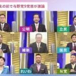 衆院選前に党首討論などで立花孝志党首のメディア露出が目立ちました YouTube動画をまとめてみます